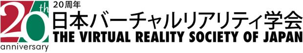 日本バーチャルリアリティ学会